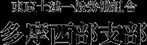 東京土建一般労働組合多摩西部支部